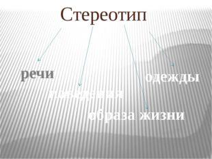 Стереотип речи поведения одежды образа жизни