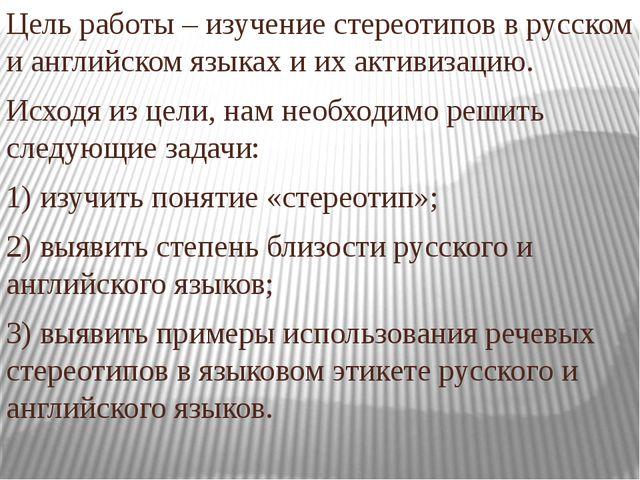 Цель работы – изучение стереотипов в русском и английском языках и их активиз...