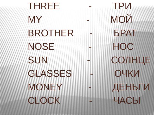 THREE - ТРИ MY - МОЙ BROTHER - БРАТ NOSE - НОС SUN - СОЛНЦЕ GLASSES - ОЧКИ M...