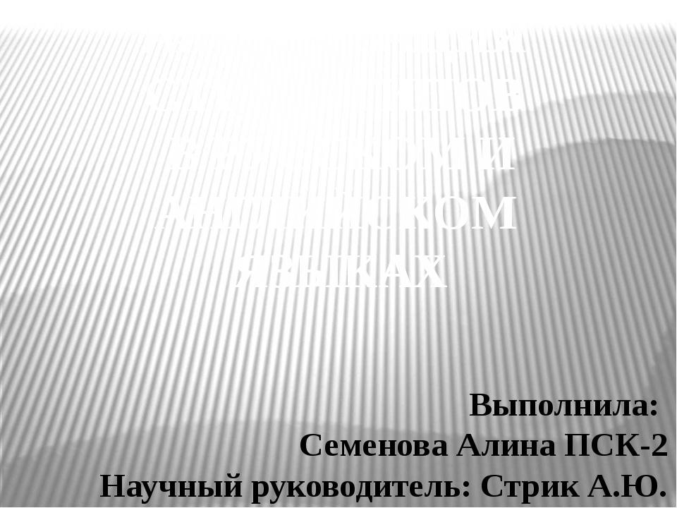 АКТИВИЗАЦИЯ СТЕРЕОТИПОВ В РУССКОМ И АНГЛИЙСКОМ ЯЗЫКАХ Выполнила: Семенова Али...