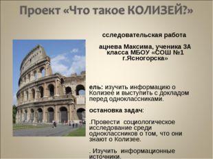 Исследовательская работа Мацнева Максима, ученика 3А класса МБОУ «СОШ №1 г.Я