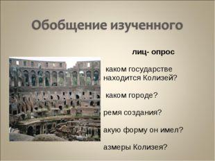 Блиц- опрос В каком государстве находится Колизей? В каком городе? Время созд