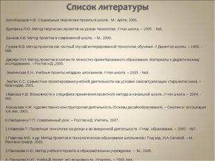 1.Белобородов Н.В. Социальные творческие проекты в школе. М.: Аркти, 2006. 2