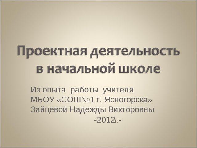 Из опыта работы учителя МБОУ «СОШ№1 г. Ясногорска» Зайцевой Надежды Викторовн...
