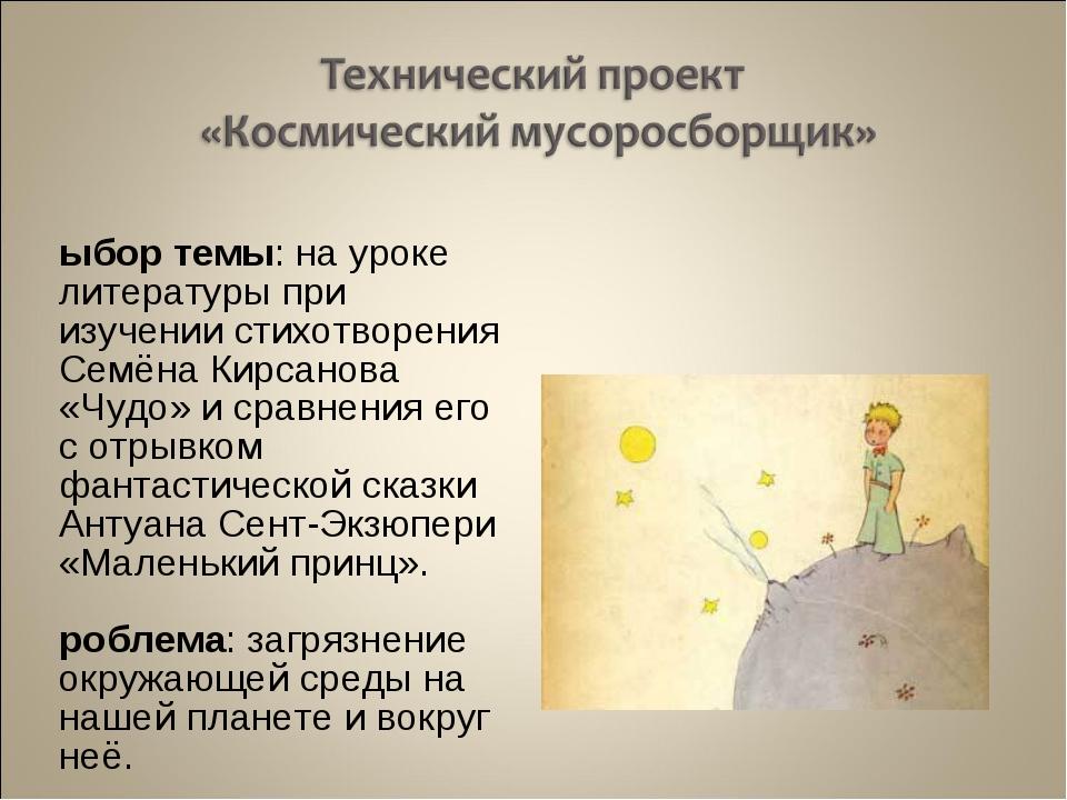 Выбор темы: на уроке литературы при изучении стихотворения Семёна Кирсанова «...