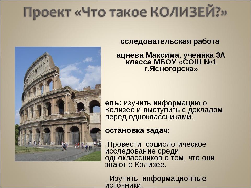 Исследовательская работа Мацнева Максима, ученика 3А класса МБОУ «СОШ №1 г.Я...
