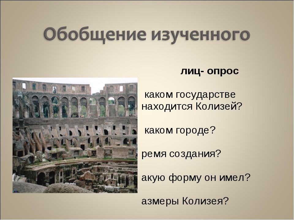 Блиц- опрос В каком государстве находится Колизей? В каком городе? Время созд...