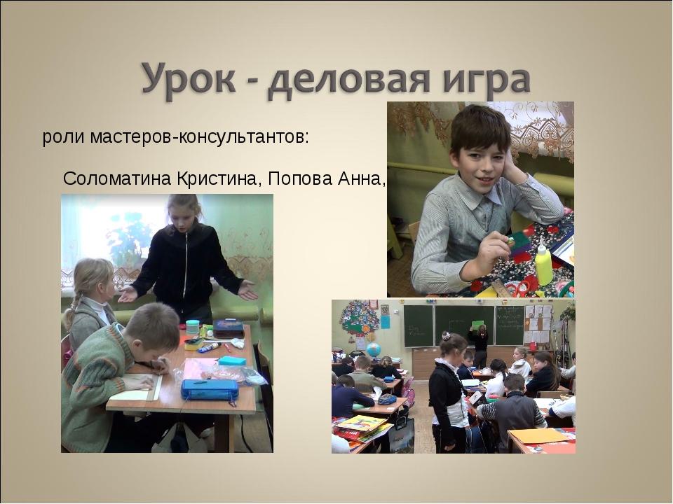В роли мастеров-консультантов: Соломатина Кристина, Попова Анна, Усков Никита.