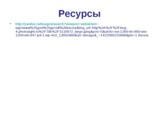 Ресурсы http://yandex.ru/images/search?viewport=wide&text=картинки%20для%20де