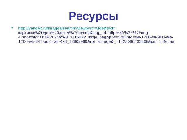 Ресурсы http://yandex.ru/images/search?viewport=wide&text=картинки%20для%20де...