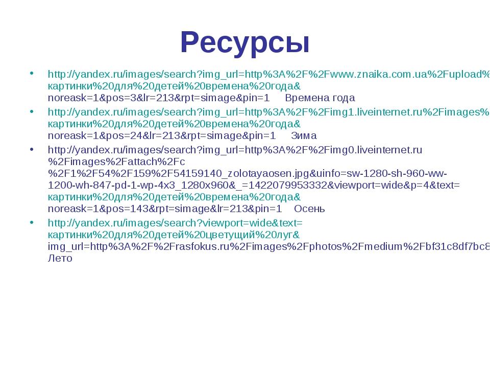 Ресурсы http://yandex.ru/images/search?img_url=http%3A%2F%2Fwww.znaika.com.ua...