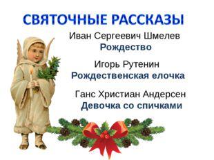 Иван Сергеевич Шмелев Рождество Игорь Рутенин Рождественская елочка Ганс Хрис