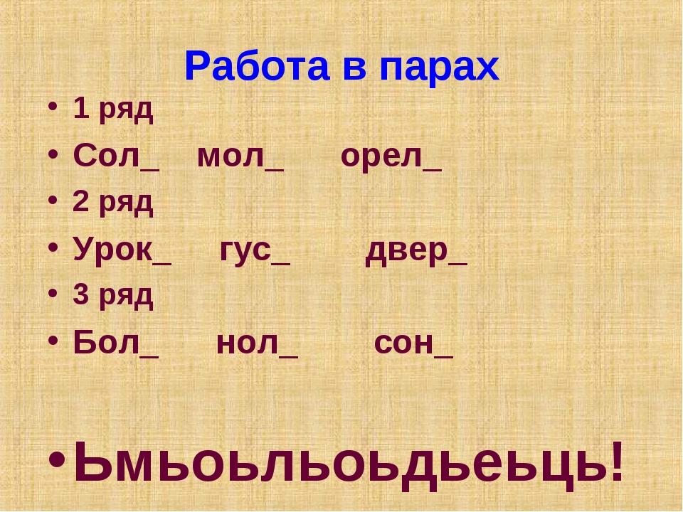 Работа в парах 1 ряд Сол_ мол_ орел_ 2 ряд Урок_ гус_ двер_ 3 ряд Бол_ нол_ с...
