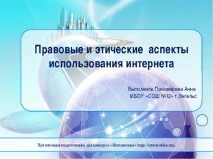 Правовые и этические аспекты использования интернета Выполнила Пономарева Анн