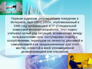 Первым кодексом, регулирующим поведение в Интернете, был «RFC 1855», опублико