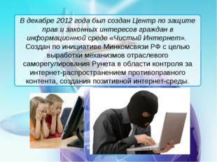 В декабре 2012 года был создан Центр по защите прав и законных интересов граж