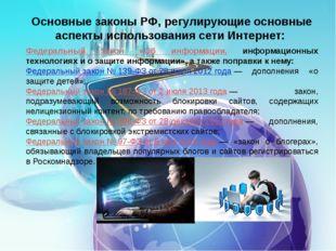 Основные законы РФ, регулирующие основные аспекты использования сети Интернет