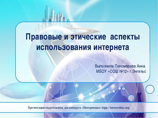 Правовые и этические аспекты использования интернета Выполнила Пономарева Анн...