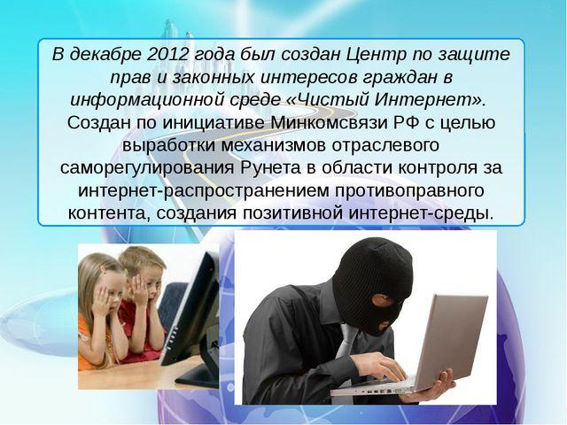 В декабре 2012 года был создан Центр по защите прав и законных интересов граж...