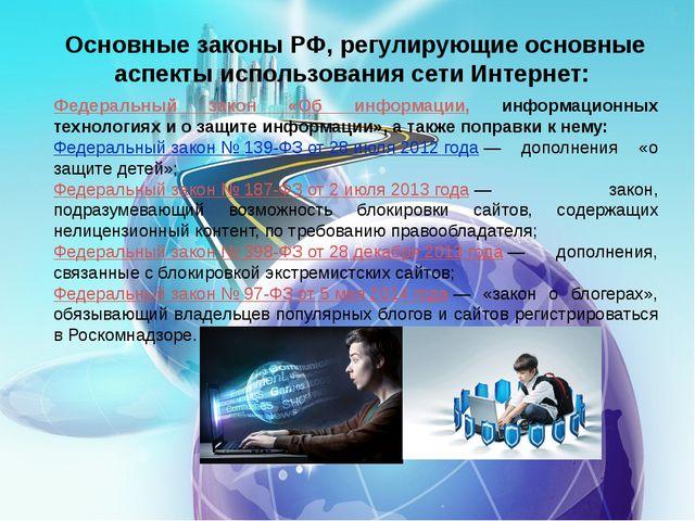 Основные законы РФ, регулирующие основные аспекты использования сети Интернет...