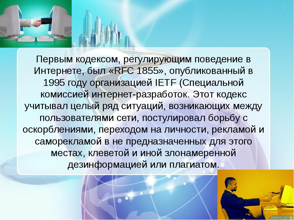 Первым кодексом, регулирующим поведение в Интернете, был «RFC 1855», опублико...