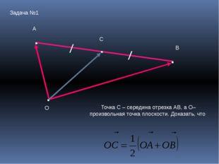 А В С О Точка С – середина отрезка АВ, а О– произвольная точка плоскости. До