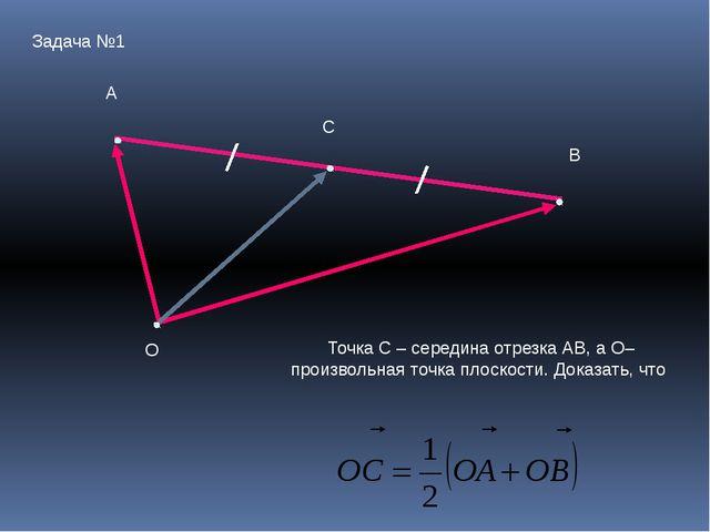 А В С О Точка С – середина отрезка АВ, а О– произвольная точка плоскости. До...