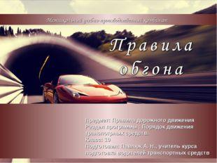 Межшкольный учебно-производственный комбинат Предмет: Правила дорожного движе