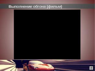 Выполнение обгона (фильм)