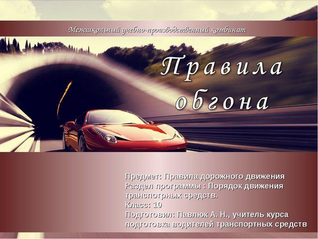 Межшкольный учебно-производственный комбинат Предмет: Правила дорожного движе...