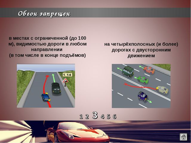 Обгон запрещен в местах с ограниченной (до 100 м), видимостью дороги в любом...