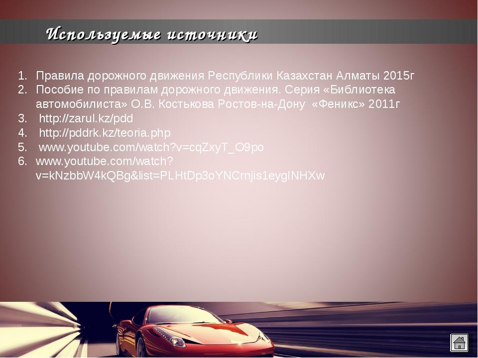 Используемые источники Правила дорожного движения Республики Казахстан Алматы...