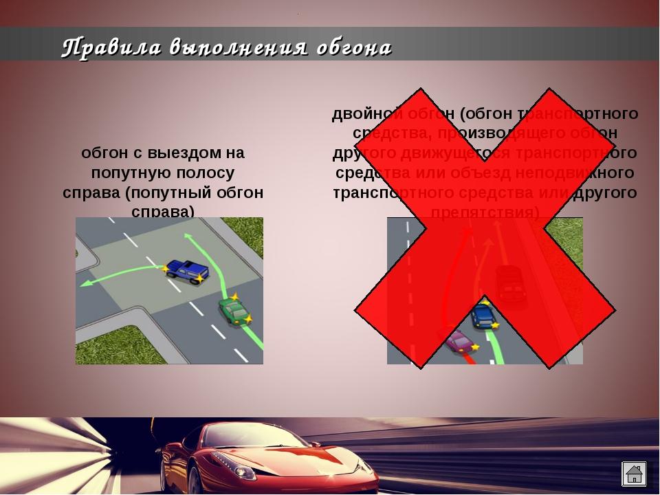 Правила выполнения обгона обгон с выездом на попутную полосу справа (попутный...