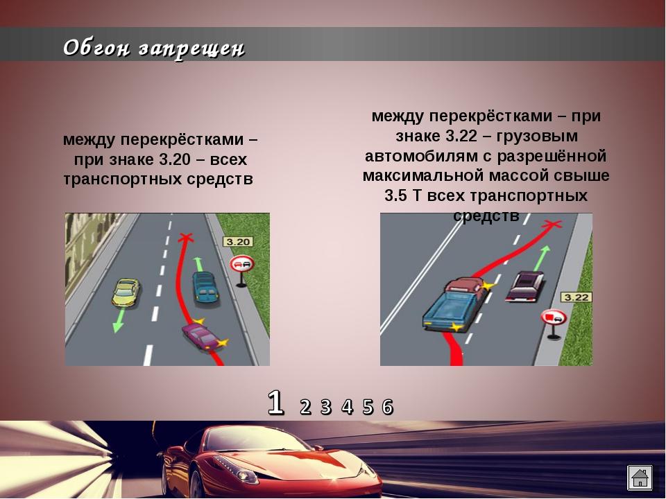 Обгон запрещен между перекрёстками – при знаке 3.20 – всех транспортных средс...