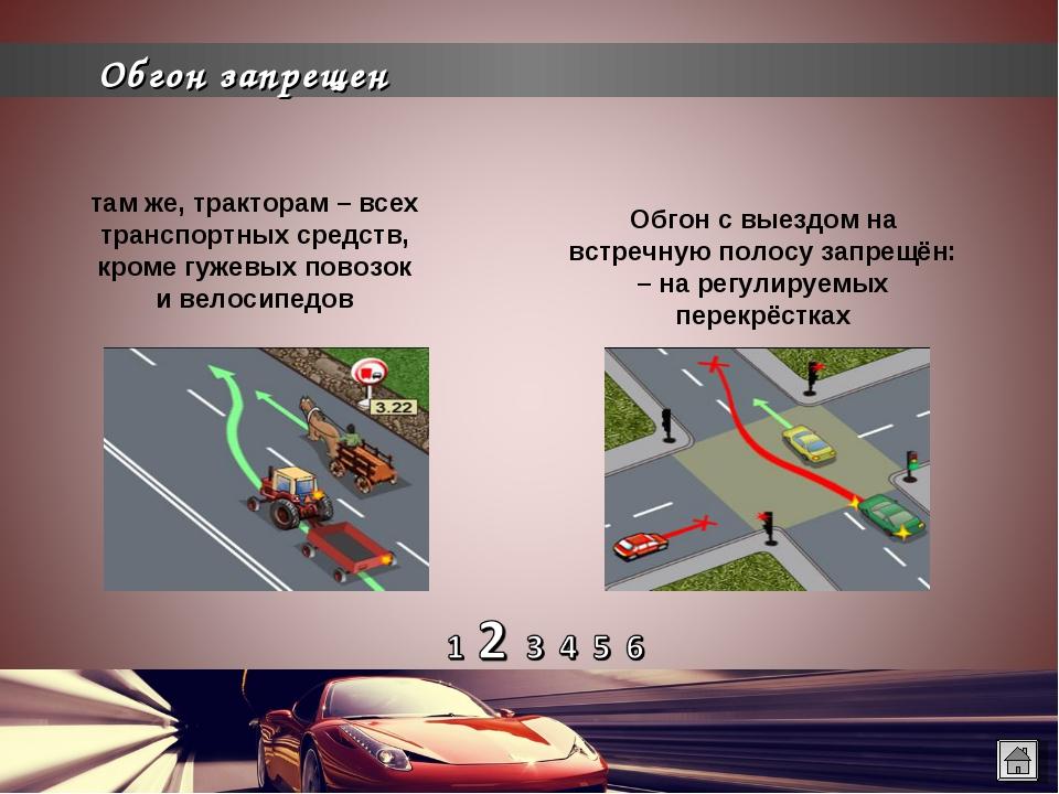 Обгон запрещен там же, тракторам – всех транспортных средств, кроме гужевых п...