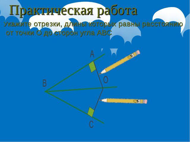 Практическая работа Укажите отрезки, длины которых равны расстоянию от точки...