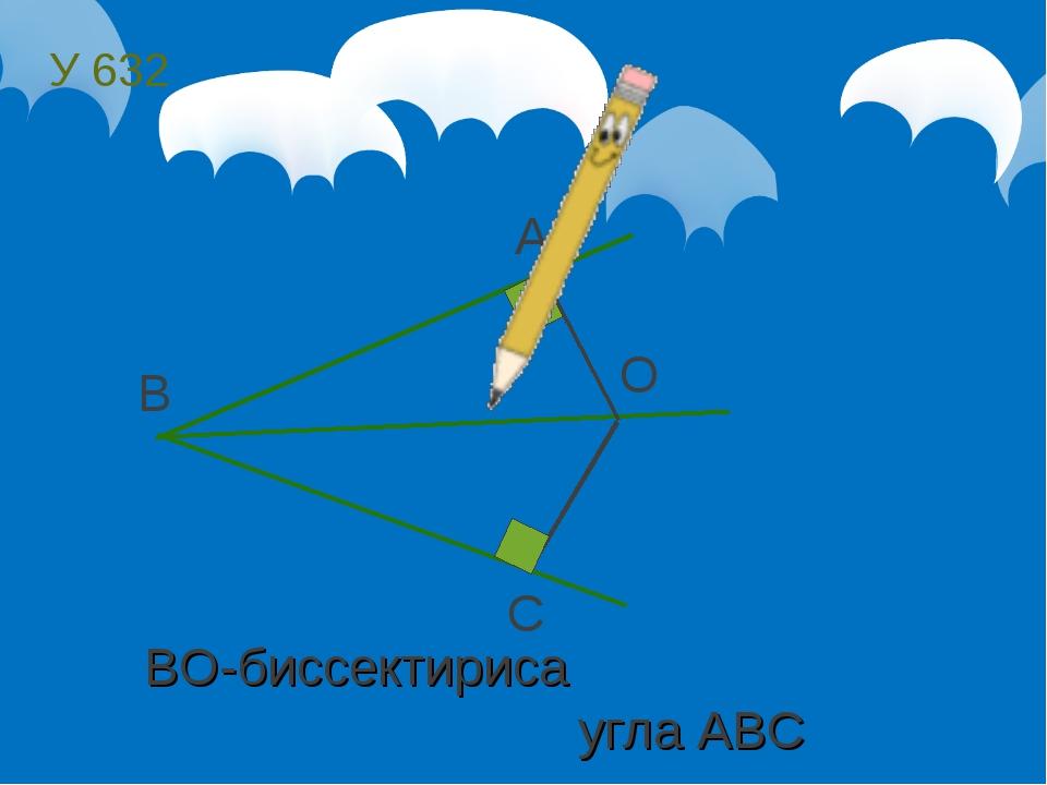 У 632 B A C O BO-биссектириса угла ABC