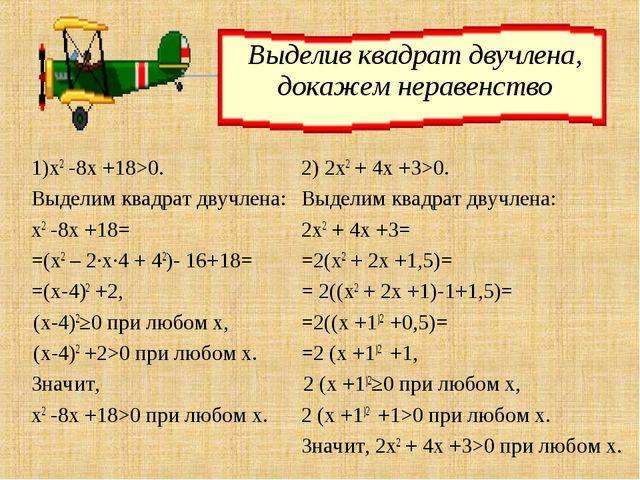 1)х2 -8х +18>0. Выделим квадрат двучлена: х2 -8х +18= =(х2 – 2·х·4 + 42)- 16+...