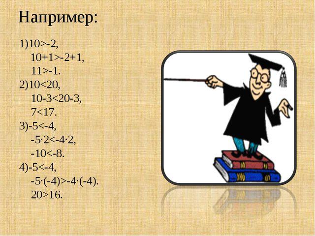 Например: 1)10>-2, 10+1>-2+1, 11>-1. 2)10