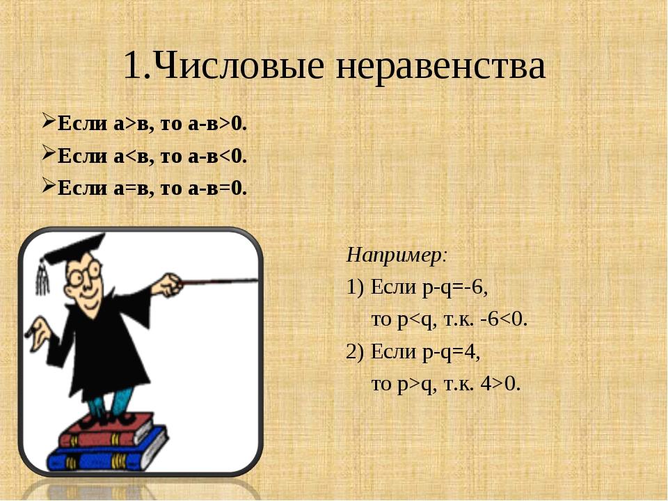 1.Числовые неравенства Если а>в, то а-в>0. Если а