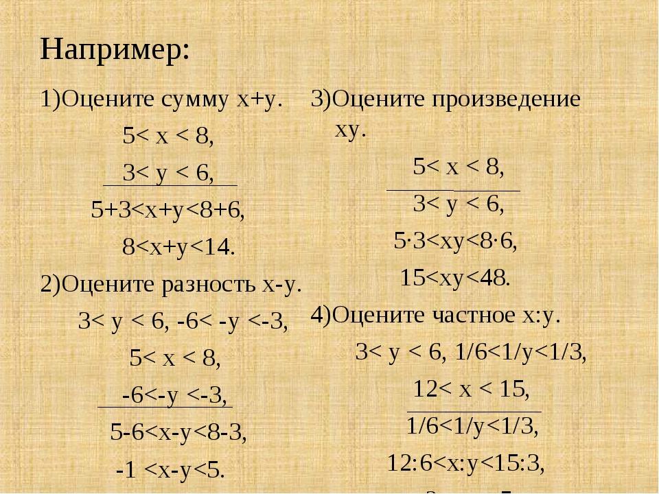 Например: 1)Оцените сумму х+у. 5< х < 8, 3< у < 6, 5+3
