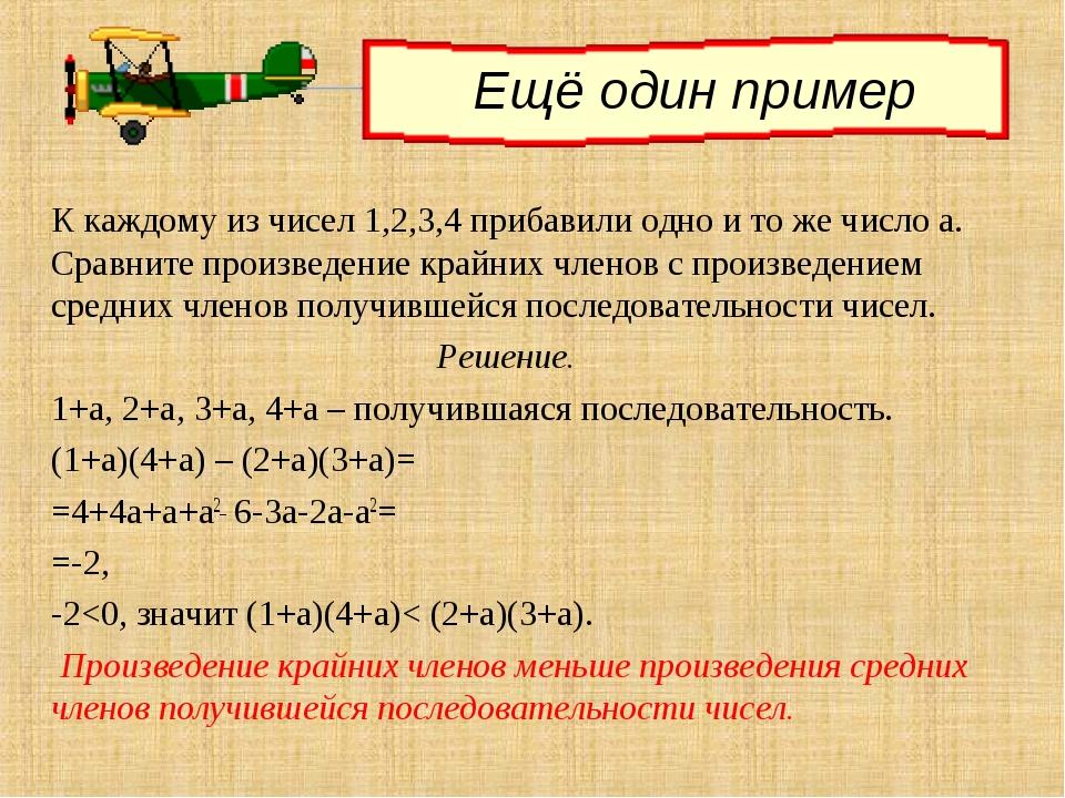 Ещё один пример К каждому из чисел 1,2,3,4 прибавили одно и то же число а. С...