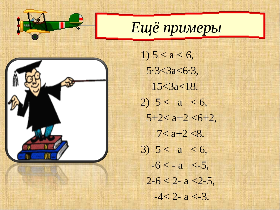 1) 5 < а < 6, 5·3