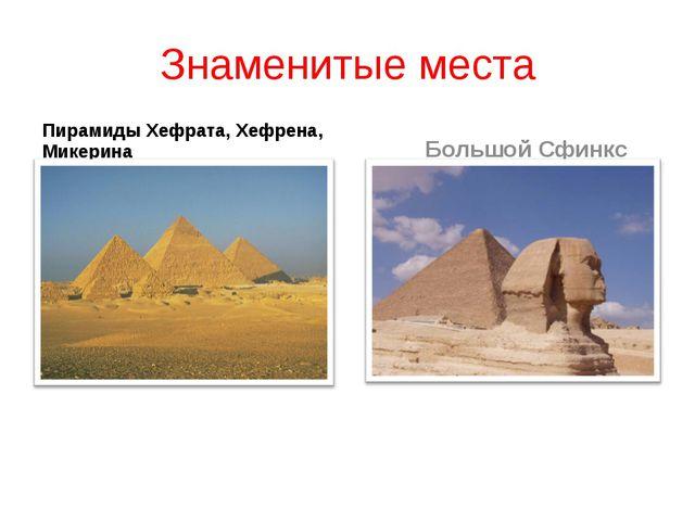 Знаменитые места Пирамиды Хефрата, Хефрена, Микерина Большой Сфинкс