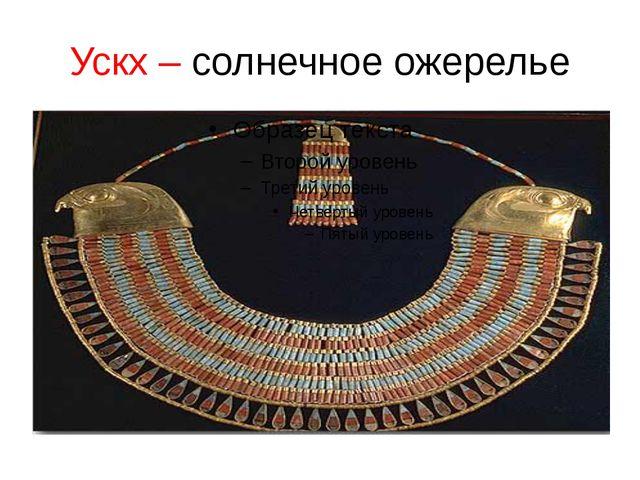 Ускх – солнечное ожерелье