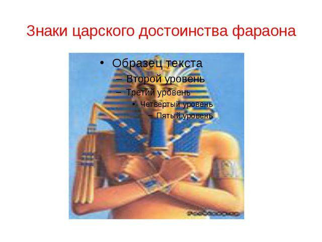 Знаки царского достоинства фараона