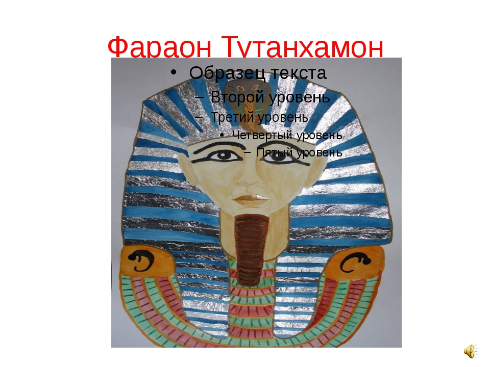 Фараон Тутанхамон