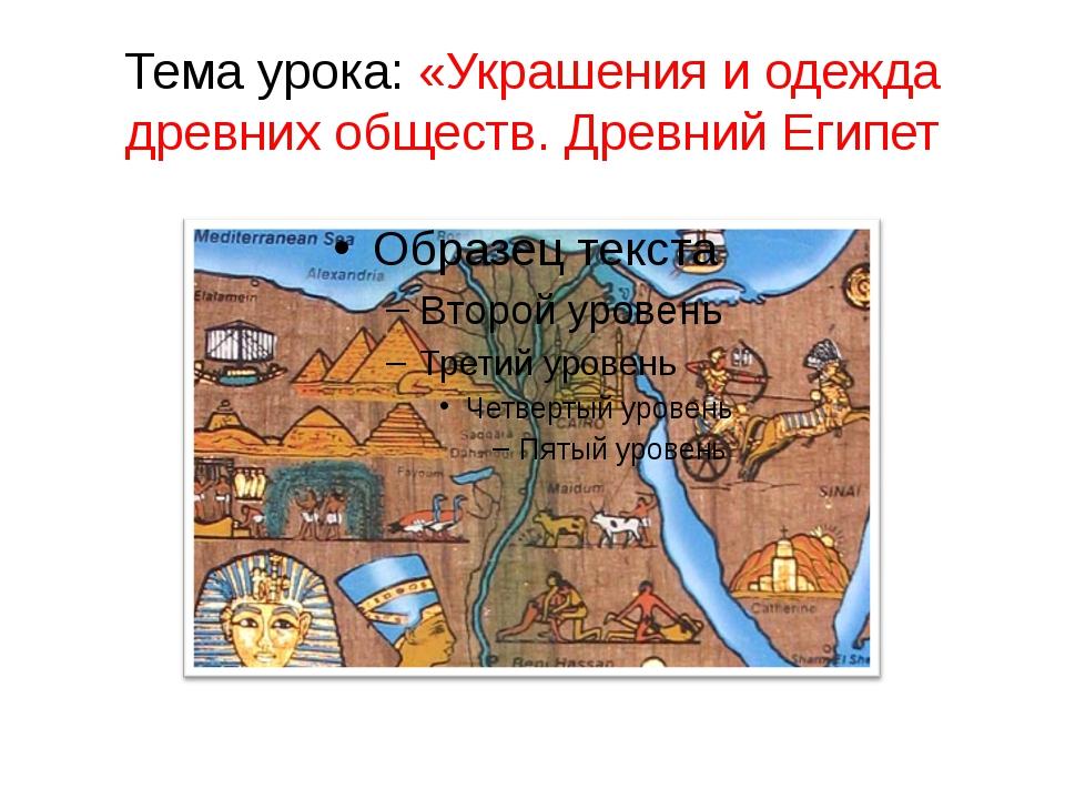 Тема урока: «Украшения и одежда древних обществ. Древний Египет