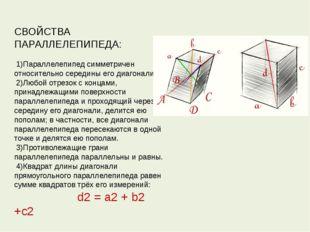 СВОЙСТВА ПАРАЛЛЕЛЕПИПЕДА: 1)Параллелепипед симметричен относительно середины