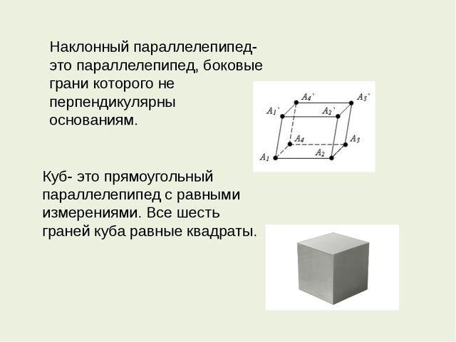Наклонный параллелепипед- это параллелепипед, боковые грани которого не перпе...